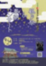 闘鶏1600奉納コンサートチラシ.JPG
