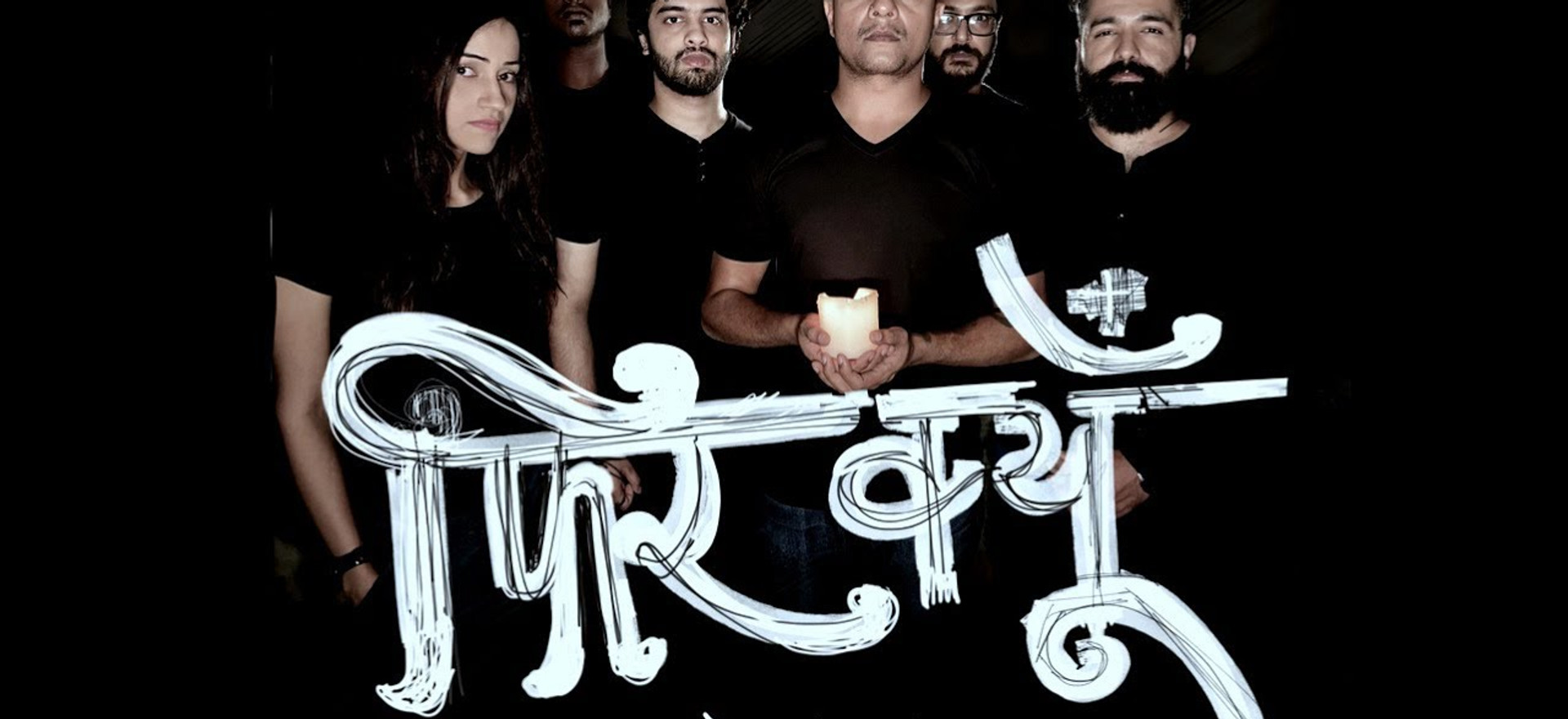 PHIR KYUN /Official Music Video - Sharma And The Besharams feat. Siddharth Basrur