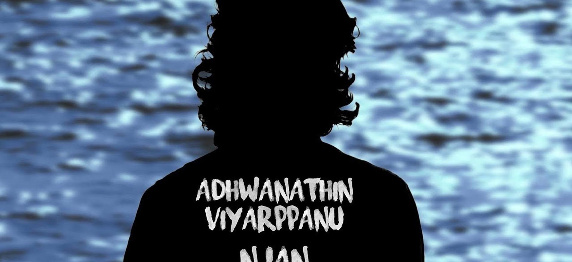 Adhwanathin Viyarppanu Njan | The Other Side | Sooraj Santhosh
