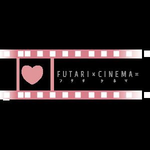 【Webサイト】FUTARI×CINEMA=