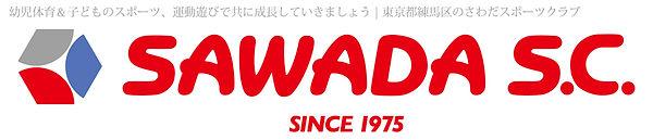 sawada_sc_02.jpg