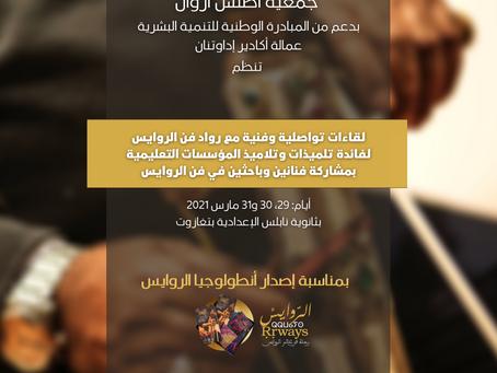 Ateliers autour de la musique des Rrways - Un partenariat entre Atlas Azawan et l'INDH Agadir