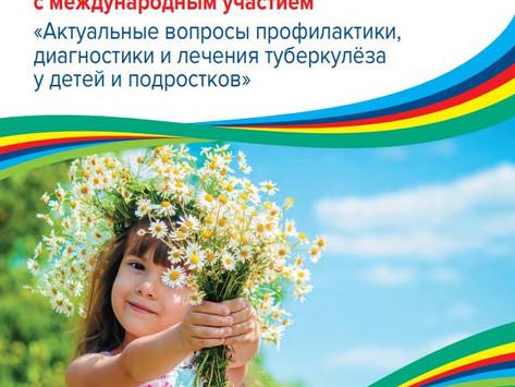 Участие детских фтизиатров во Всероссийской конференции