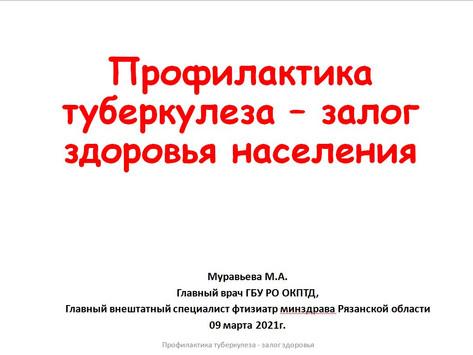 Видеоселекторное совещание в правительстве Рязанской области