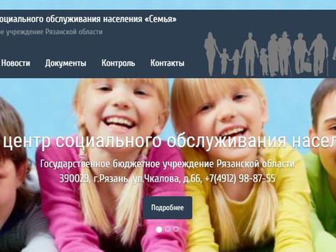 """Организация временного проживания граждан в ГБУ РО КЦСОН """"Семья"""""""
