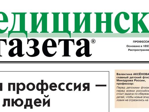 Как уберечь детей от туберкулеза, интервью с главным детским фтизиатром РФ проф. Аксеновой В.А.