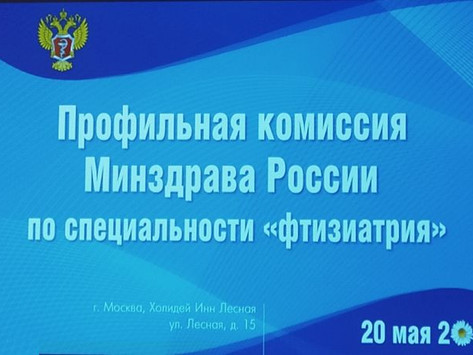 Участие рязанских фтизиатров профильной комиссии минздрава России