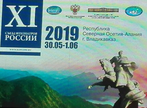 Участие фтизиатров Рязанской области в XI съезде фтизиатров России
