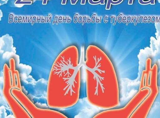 Утвержден план мероприятий по проведению Всемирного дня борьбы с туберкулезом 24.03.219г.