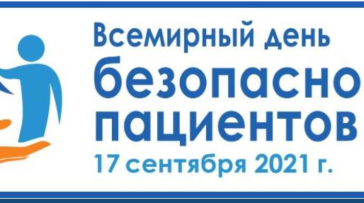 Сотрудники диспансера приняли участие во Всероссийской олимпиаде по безопасности в здравоохранении