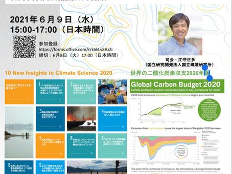 【レポート】「日本の脱炭素化を考えるための世界の科学者からの、気候変動10の最新メッセージ」