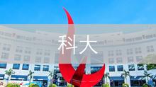 香港科技大学本科招生资讯