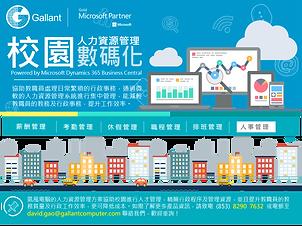 Microsoft Dynamics 365 Business Central - 校園人力資源管理數碼化