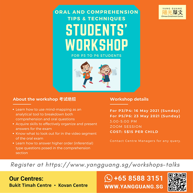 May 2021 Students workshop_3.png