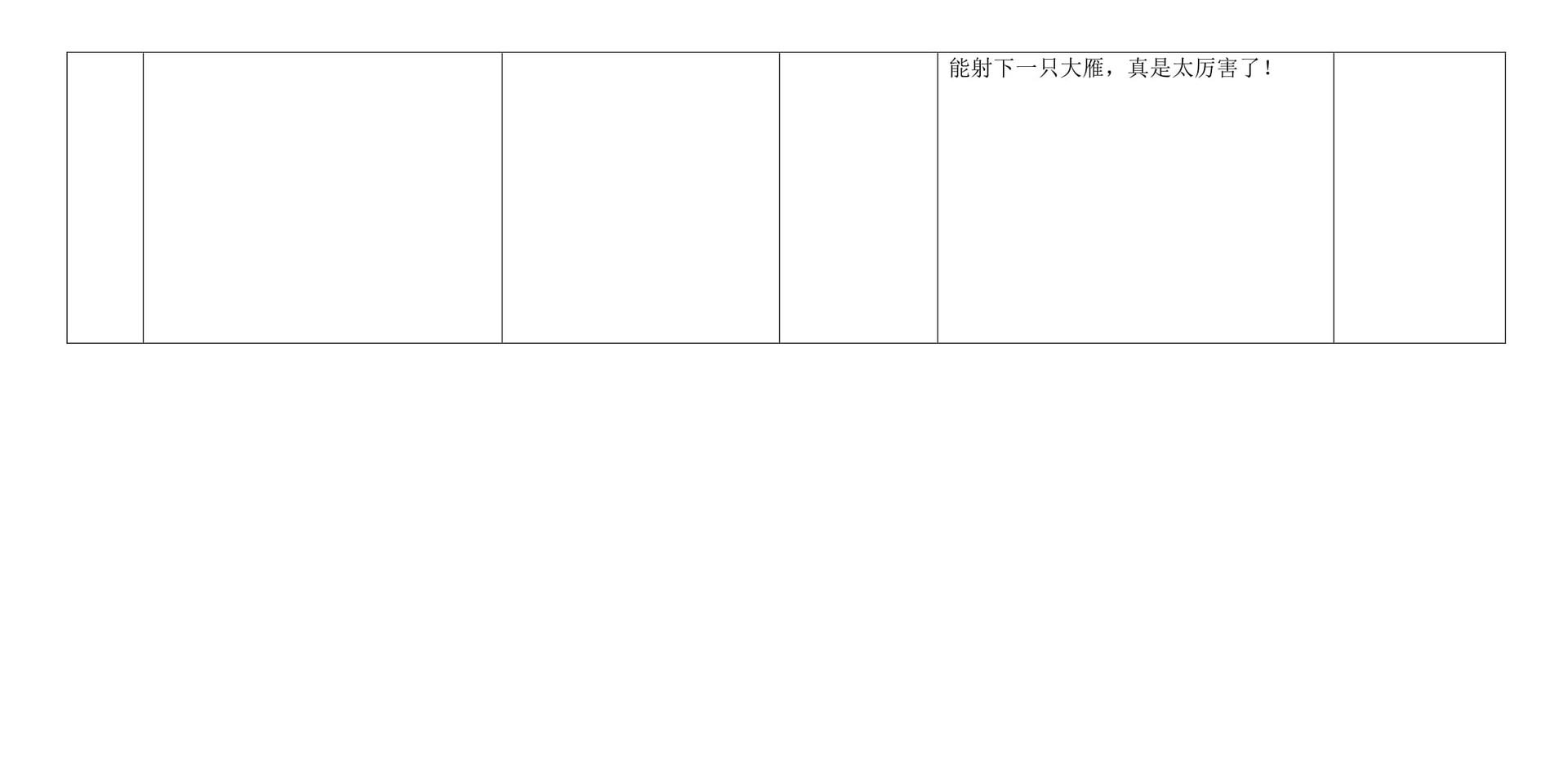 小学华文课外读物参考书目11.jpg
