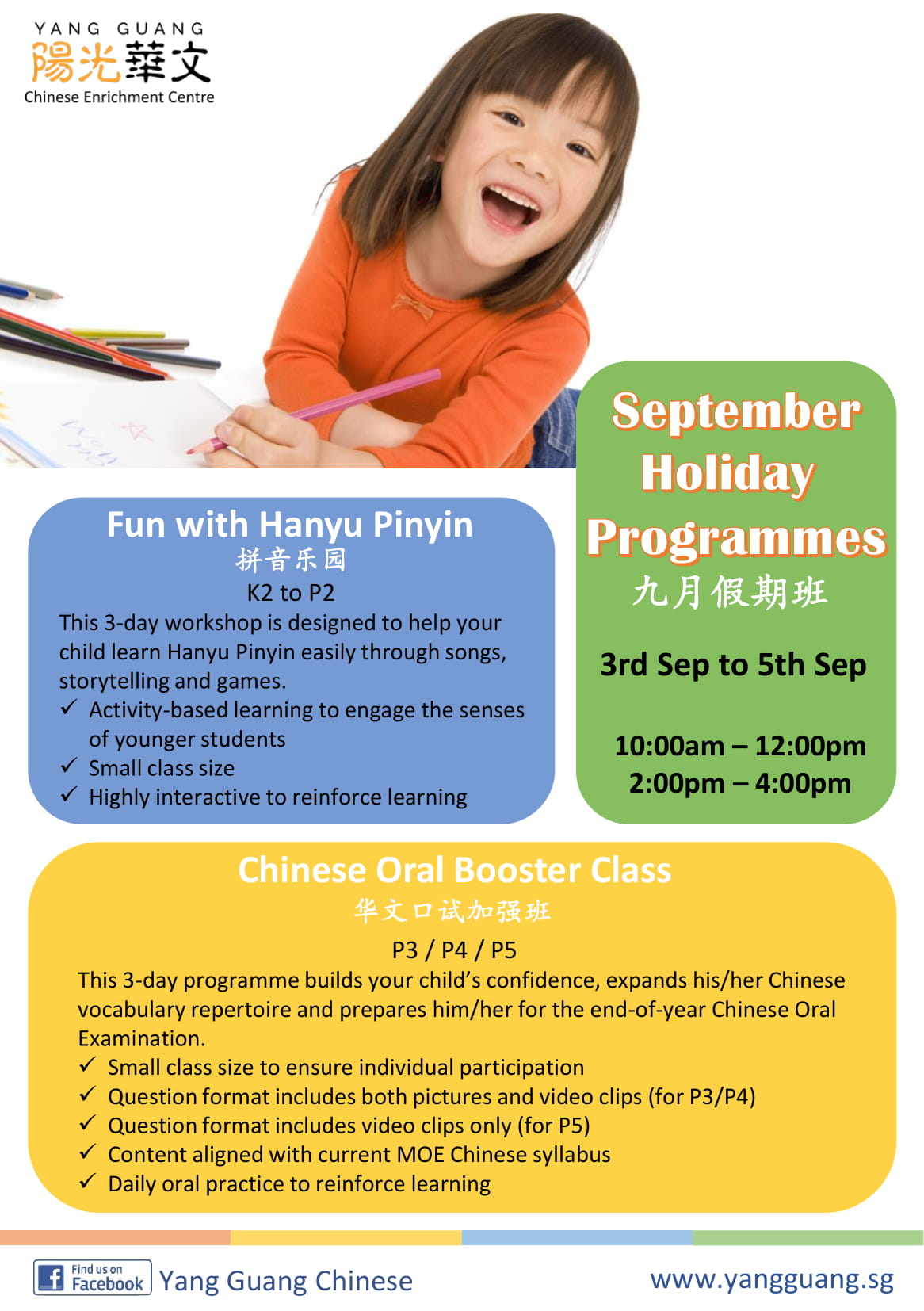 September Holiday Programmes