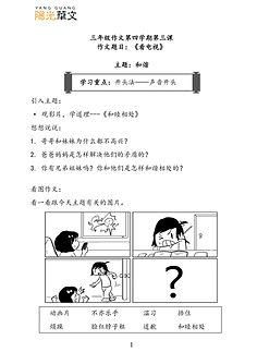 CW_P3T4W3-1.jpg