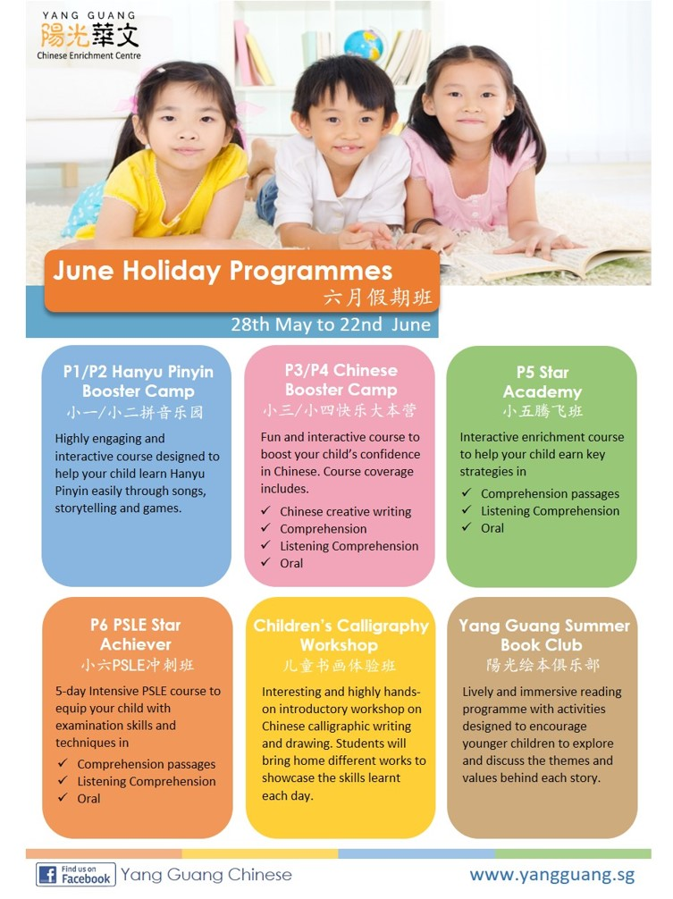 Yang Guang June Holiday Programmes