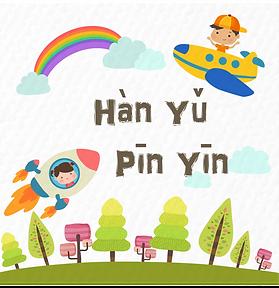 汉语拼音pic.png