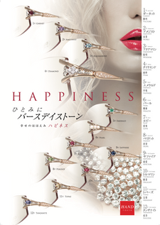 HAPPINESS POP最新 06-HPS_tate 2.png