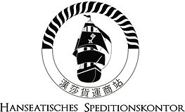 Hanseatisches Speditionskontor