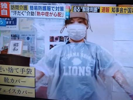 年輪の訪問介護がTVで放映されました