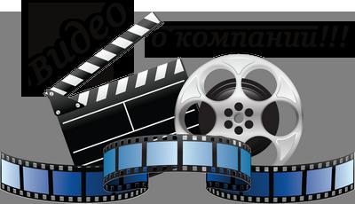 Видеоматериалы о компании Благовест