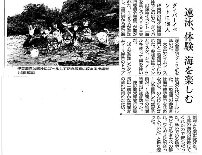 伊豆新聞0702.jpg