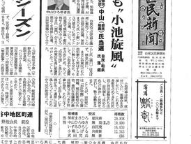 台東区民新聞に都議選の記事が取り上げられました。