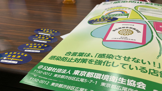 感染拡大防止のため、東京都環境衛生協会の皆様と取り組んでいます!(動画あり)