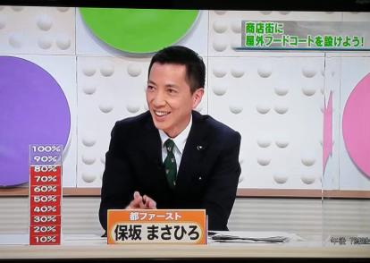 MXテレビ「東京もっともっと!元気計画研究所」に出演しました!