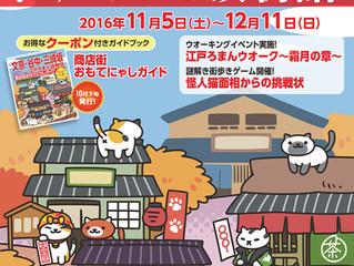 11月5日~11日、イベント『文京・谷中・三崎坂 江戸ろまん坂物語』を開催します。
