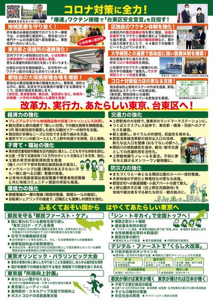 2021都議選ビラ裏.jpg