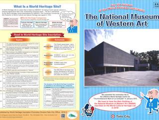 国立西洋美術館の世界文化遺産登録に向けて