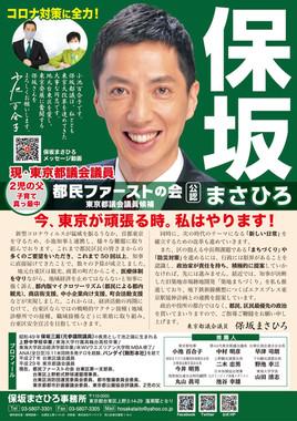 2021都議選ビラ表.jpg