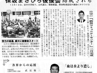 後援会新聞「台東ルネッサンス新春号」が発行されました。