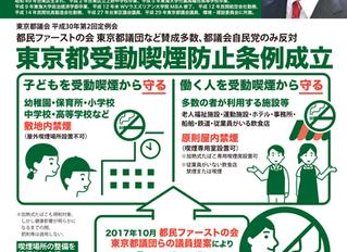 """都議会レポート""""特別号""""を発行しました!"""