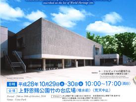 10月29・30日に「国立西洋美術館世界遺産登録記念フェスティバルin台東」を開催します。