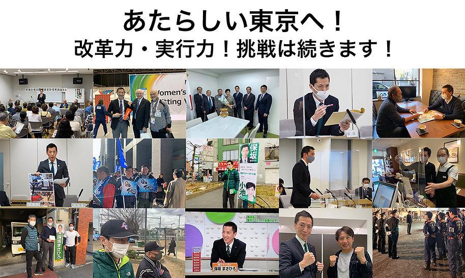 あたらしい東京へ!改革力・実行力!挑戦は続きます!