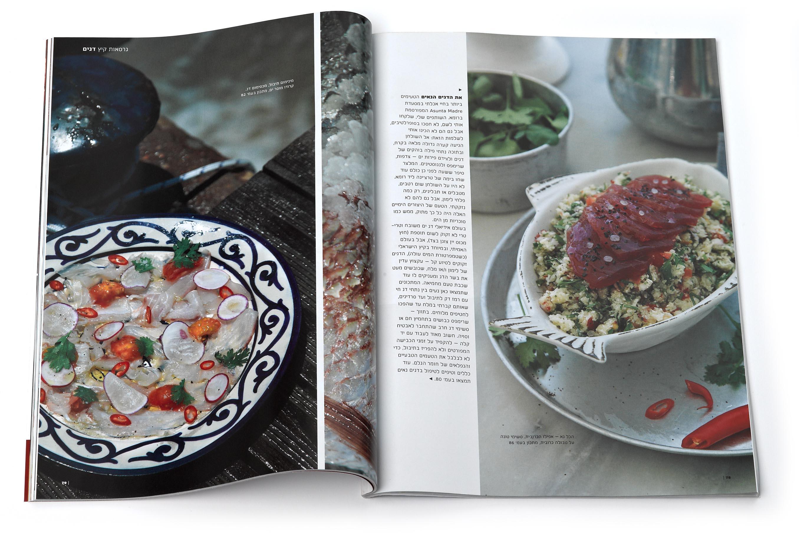 מגזין אוכל