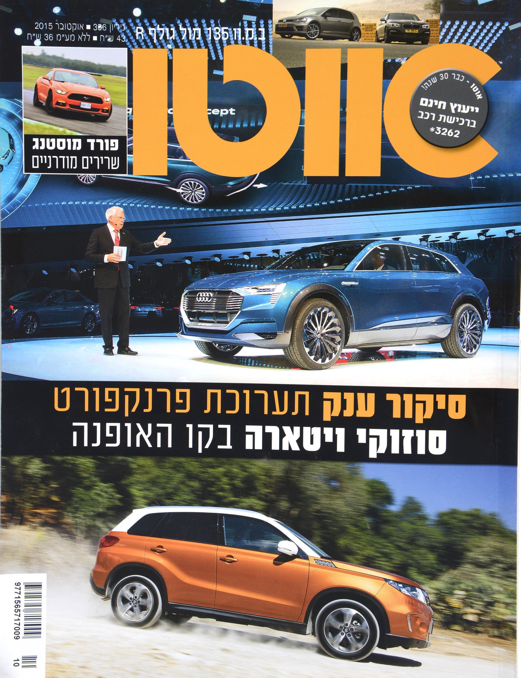 מגזין