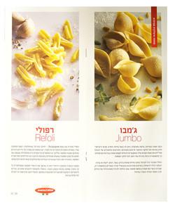 חוברות בישול