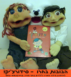 sidurchik_puppets.jpg