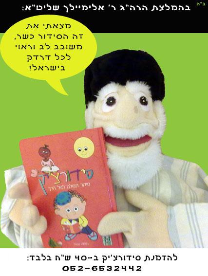 sidurchik_rabbi.jpg