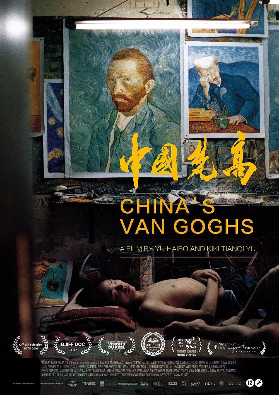 《中国梵高》电影海报