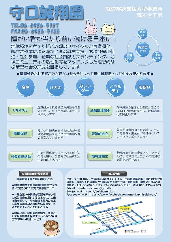 守口誠翔園チラシ 別デザイン-001.jpg