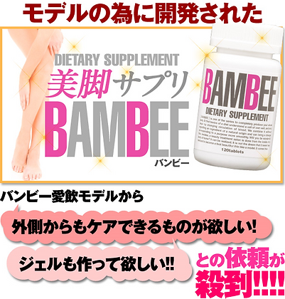 BAMBEE消脂丸