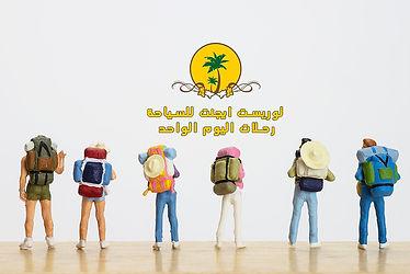 رحلات اليوم الواجد.jpg