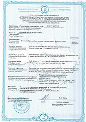 Сертификат стелажи_page-0001.jpg