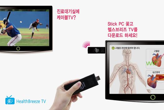 HealthBreeze TV